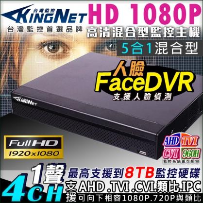 【KingNet】AHD 1080P 4路主機DVR 4路1聲 監控主機 人臉偵測 支援AHD/TVI/CVI/960H/IPC DVR 720P 監視主機 DVR 監視器