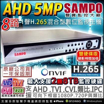【聲寶 SAMPO 】AHD 聲寶 8路 監視器主機 1440P 高畫質 混合型 8路主機 8路1聲 支援手機監看 DVR 三合一 數位 類比 監視器