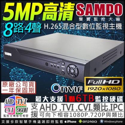 【聲寶 SAMPO】監視器 H.265 5MP 8路主機 1080P 8路主機 8路4聲 支援AHD/TVI/CVI/960H/IP 攝影機 720P 五合一 類比