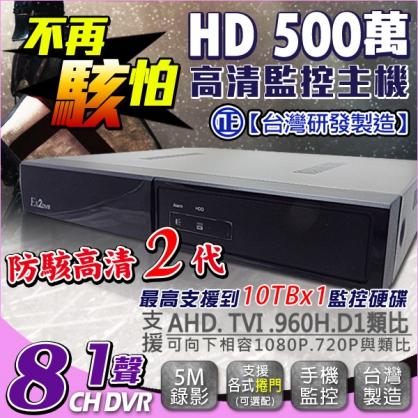 監視器 防駭客主機 8路1聲 500萬監控主機 1080P 5MP顯示 混合型主機 手機遠端監看 系統穩定 台灣製造 720P