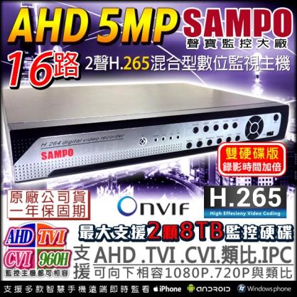 【聲寶 SAMPO 】16路 1080P AHD TVI 監視器主機DVR AHD 960H 混合型 16路主機 16路2聲 支援手機監看 DVR 數位 類比 監視器
