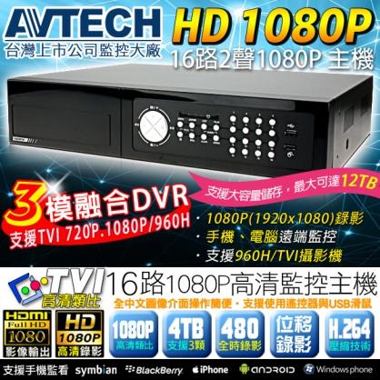 【AVTECH 】HD TVI 1080P 16路網路遠端監控主機 2聲 DVR 整合類比/高清 720P 960H 攝影機