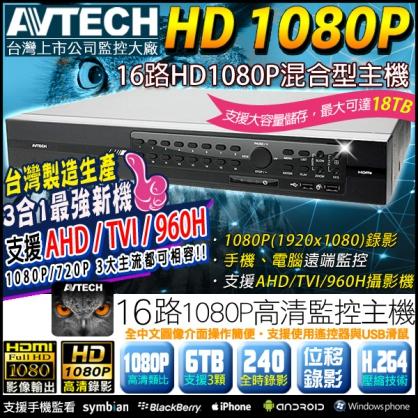【AVTECH 】TVI AHD 1080P 16路3合1融合型監控主機 支援類比/高清1080P 720P 錄影1080P 監視器 網路手機遠端