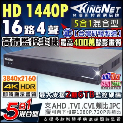 【KingNet 】AHD 1440P 16路主機DVR 16路4聲 400萬 4K 支援AHD/TVI/CVI/960H/IPC 1080P 960H DVR 台灣精品 監視主機