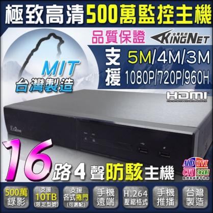 【防駭主機】16路 4聲 1080P AHD TVI 監控主機 遠端監看 多路回放 H.264 DVR 16CH