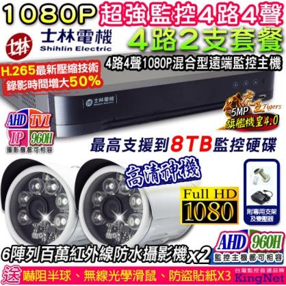 士林電機最新機種 TVI 4路監控主機套餐 高畫質網路型監控主機+ 6陣列監控防水攝影機x2 支援類比/高清1080P 720P/IP 攝影機 手機監看 手機警報推播 雙向對講 遠端監控 錄影器 監視設備 DVR CAM