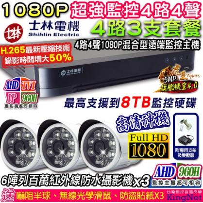 士林電機 TVI4路主機套餐 高畫質網路型監控主機+6陣列監視器攝影機x3 支援類比/高清1080P 720P/IP 攝影機 手機監看 手機警報推播 雙向對講 遠端監控 錄影器 監視設備 監控設備 DVR CAM