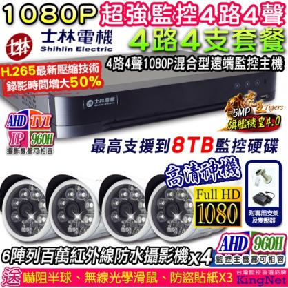 士林電機最新機種 TVI 4路監控主機套餐 高畫質網路型監控主機+ 6陣列監控防水攝影機x4 支援類比/高清1080P 720P/IP 攝影機 手機監看 手機警報推播 雙向對講 遠端監控 錄影器 監視設備 DVR CAM