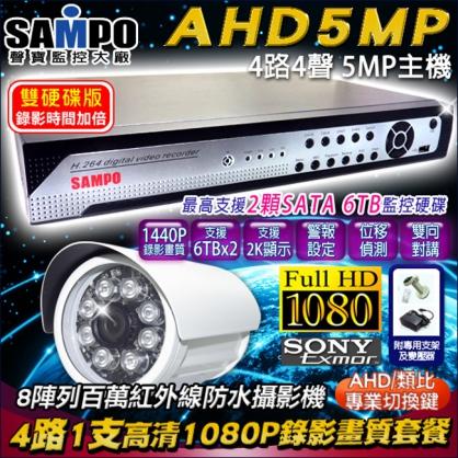 聲寶DVR 1080P 高清藍鯨機 AHD 4路監控主機套餐 監控主機+ 6陣列監控防水攝影機x1 支援類比/高清1080P 720P/IP 攝影機 手機監看 雙向對講 遠端監控 錄影器 監視設備 DVR CAM