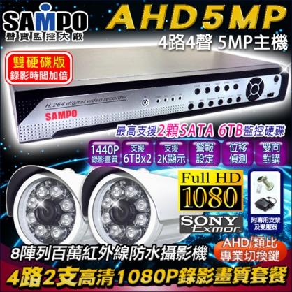 聲寶DVR 1080P 高清藍鯨機 AHD 4路監控主機套餐 監控主機+ 6陣列監控防水攝影機x2 支援類比/高清1080P 720P/IP 攝影機 手機監看 雙向對講 遠端監控 錄影器 監視設備 DVR CAM