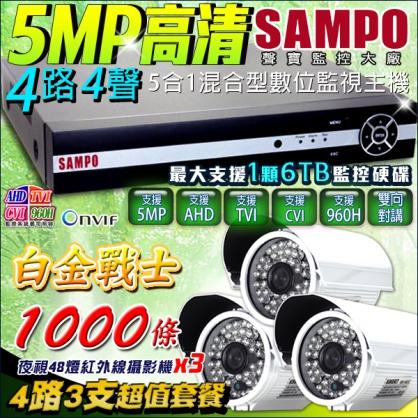 聲寶DVR 5MP AHD 4路監控主機套餐 監控主機+1000條 48燈紅外線攝影機x3 支援類比/高清1080P 720P/IP 攝影機 手機監看 雙向對講 遠端監控   錄影器 監視設備 DVR CAM