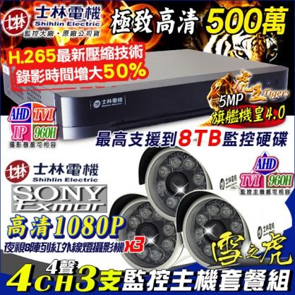 士林電機H.265 5MP 4路DVR套餐+3支1080P 8陣列紅外線槍型攝影機 AHD/TVI/類比/IPCAM DVR 混合型 DVR CCTV