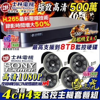 士林電機H.265 5MP 4路DVR套餐+4支1080P 8陣列紅外線槍型攝影機 AHD/TVI/類比/IPCAM DVR 混合型 DVR CCTV