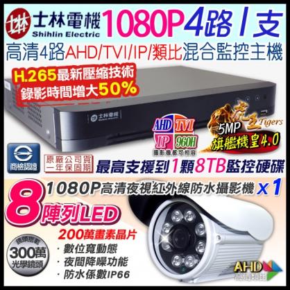 4路監控套餐 H.265 4路5MP士林電機DVR+1支1080P 8陣列紅外線槍型攝影機 AHD/TVI/類比/IPCAM DVR 混合型 DVR CCTV