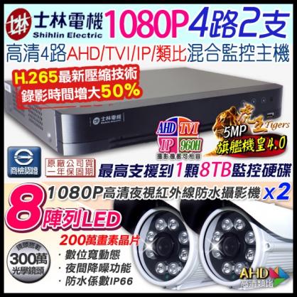 4路監控套餐 H.265 4路5MP士林電機DVR+2支1080P 8陣列紅外線槍型攝影機 AHD/TVI/類比/IPCAM DVR 混合型 DVR CCTV