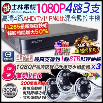 4路監控套餐 H.265 4路5MP士林電機DVR+3支1080P 8陣列紅外線槍型攝影機 AHD/TVI/類比/IPCAM DVR 混合型 DVR CCTV
