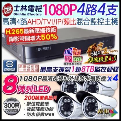 4路監控套餐 H.265 4路5MP士林電機DVR+4支1080P 8陣列紅外線槍型攝影機 AHD/TVI/類比/IPCAM DVR 混合型 DVR CCTV