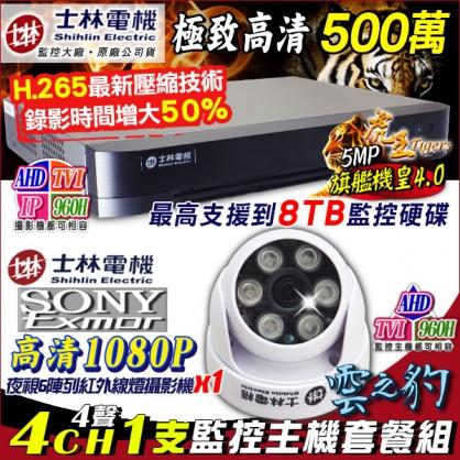 士林電機 1080P 4路DVR套餐+1支1080P 6陣列紅外線室內攝影機 AHD/TVI/類比/IPCAM DVR 混合型 DVR CCTV