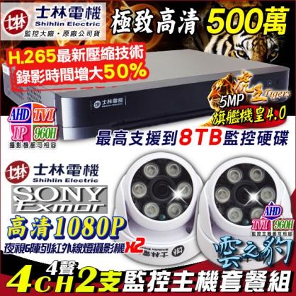 士林電機 1080P 4路DVR套餐+2支1080P 6陣列紅外線室內攝影機 AHD/TVI/類比/IPCAM DVR 混合型 DVR CCTV