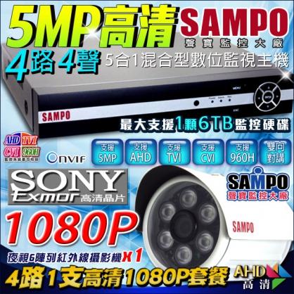聲寶DVR 5MP AHD 4路監控主機套餐 監控主機+1080P 6陣列紅外線燈攝影機x1 支援類比/高清1080P 960H IP攝影機 手機監看 雙向對講 遠端監控 DVR CAM