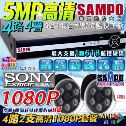 聲寶DVR 5MP AHD 4路監控主機套餐 監控主機+1080P 6陣列紅外線燈攝影機x2 支援類比/高清1080P 960H IP攝影機 手機監看 雙向對講 遠端監控 DVR CAM