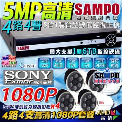 聲寶DVR 5MP AHD 4路監控主機套餐 監控主機+1080P 6陣列紅外線燈攝影機x4 支援類比/高清1080P 960H IP攝影機 手機監看 雙向對講 遠端監控 DVR CAM