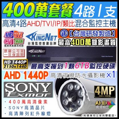 400萬 4路DVR套餐+1支1440P 6陣列紅外線槍型攝影機 4MP 1080P AHD/TVI/類比/IPCAM DVR 混合型 DVR CCTV
