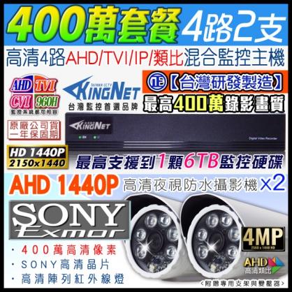 400萬 4路DVR套餐+2支1440P 6陣列紅外線槍型攝影機 4MP 1080P AHD/TVI/類比/IPCAM DVR 混合型 DVR CCTV