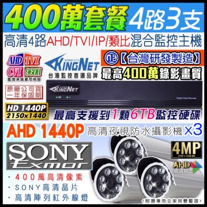 400萬 4路DVR套餐+3支1440P 6陣列紅外線槍型攝影機 4MP 1080P AHD/TVI/類比/IPCAM DVR 混合型 DVR CCTV