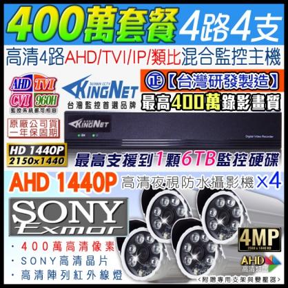400萬 4路DVR套餐+4支1440P 6陣列紅外線槍型攝影機 4MP 1080P AHD/TVI/類比/IPCAM DVR 混合型 DVR CCTV