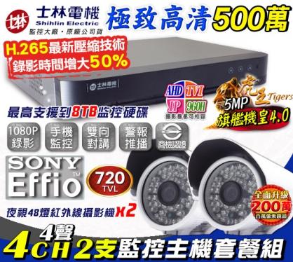 士林電機 1080P TVI 4路監控主機套餐 DVR 網路型監控主機+SONY晶片 720條防水紅外線攝影機x2 支援類比/高清1080P 720P/IP 攝影機 手機監看 手機警報推播 雙向對講 遠端監控
