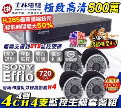 士林電機 1080P TVI 4路監控主機套餐 DVR 網路型監控主機+SONY晶片 720條防水紅外線攝影機x4 支援類比/高清1080P 720P/IP 攝影機 手機監看 手機警報推播 雙向對講 遠端監控