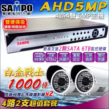 聲寶DVR 1080P 高清藍鯨機 AHD 4路監控主機套餐 監控主機+1000條 48燈紅外線攝影機x2 支援類比/高清1080P 720P/IP 攝影機 手機監看 雙向對講 遠端監控 錄影器 監視設備 DVR CAM