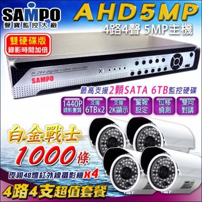 聲寶DVR 1080P 高清藍鯨機 AHD 4路監控主機套餐 監控主機+1000條 48燈紅外線攝影機x4 支援類比/高清1080P 720P/IP 攝影機 手機監看 雙向對講 遠端監控 錄影器 監視設備 DVR CAM