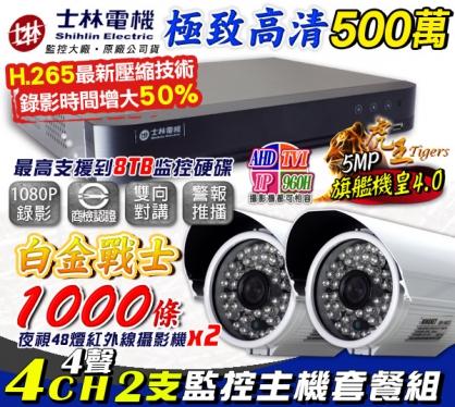 H.265 5MP 士林電機1080P 4路主機套餐 監控主機+1000條防水紅外線攝影機x2 支援整合960H類比/AHD/TVI/IP攝影機 手機警報推播 雙向對講 監視設備 DVR CAM