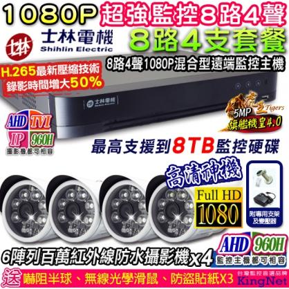 士林電機最新機種 TVI 8路監控主機套餐 高畫質網路型監控主機+ 6陣列監控防水攝影機x4 支援類比/高清1080P 720P/IP 攝影機 手機監看 手機警報推播 雙向對講 遠端監控 錄影器 監視設備 DVR CAM