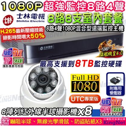 士林電機最新機種 TVI 8路監控主機套餐 高畫質網路型監控主機+4陣列室內半球OSD監控攝影機x8 支援類比/高清1080P 720P/IP 攝影機 手機監看 手機警報推播 雙向對講 遠端監控 錄影器 監視設備 DVR CAM