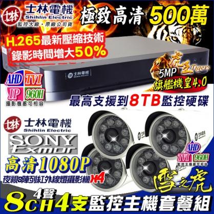 士林電機 1080P 8路DVR套餐+4支1080P 8陣列紅外線槍型攝影機 AHD/TVI/類比/IPCAM DVR 混合型 DVR CCTV
