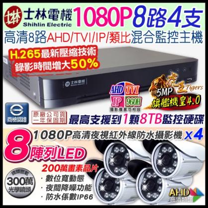 8路+4支監控套餐 8路士林電機DVR+4支1080P 8陣列紅外線槍型攝影機 AHD/TVI/類比/IPCAM DVR 混合型 DVR CCTV