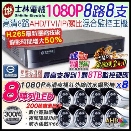 8路+8支監控套餐 8路士林電機DVR+8支1080P 8陣列紅外線槍型攝影機 AHD/TVI/類比/IPCAM DVR 混合型 DVR CCTV