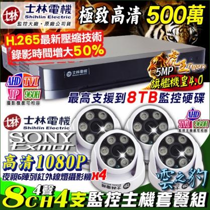 士林電機 1080P 8路DVR套餐+4支1080P 6陣列紅外線室內攝影機 AHD/TVI/類比/IPCAM DVR 混合型 DVR CCTV