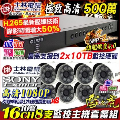 士林電機 1080P 16路DVR套餐+8支1080P 8陣列紅外線槍型攝影機 AHD/TVI/類比/IPCAM DVR 混合型 DVR CCTV