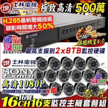 士林電機 1080P 16路DVR套餐+16支1080P 8陣列紅外線槍型攝影機 AHD/TVI/類比/IPCAM DVR 混合型 DVR CCTV
