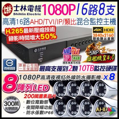 16路+8支監控套餐 16路士林電機DVR+8支1080P 8列紅外線槍型攝影機 AHD/TVI/類比/IPCAM DVR 混合型 DVR CCTV