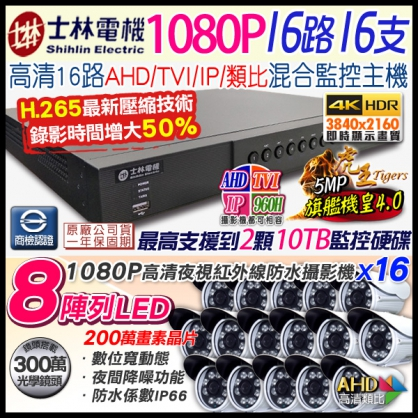 16路+16支監控套餐 16路士林電機DVR+16支1080P 8列紅外線槍型攝影機 AHD/TVI/類比/IPCAM DVR 混合型 DVR CCTV