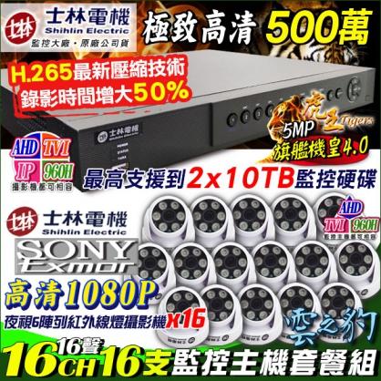 士林電機 1080P 16路DVR套餐+16支1080P 6陣列紅外線室內攝影機 AHD/TVI/類比/IPCAM DVR 混合型 DVR CCTV