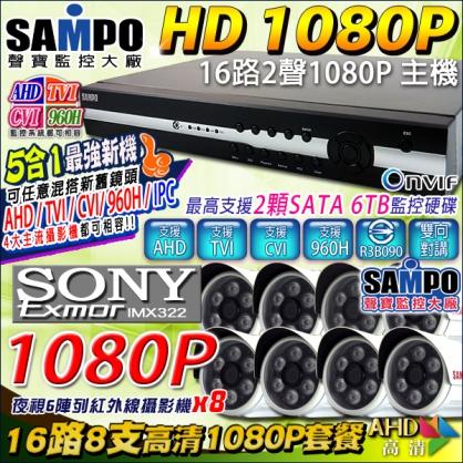 聲寶DVR 1080P AHD 16路監控主機套餐 監控主機+1080P 6陣列紅外線燈攝影機x8 支援類比/高清1080P 960H IP攝影機 手機監看 雙向對講 遠端監控 DVR CAM