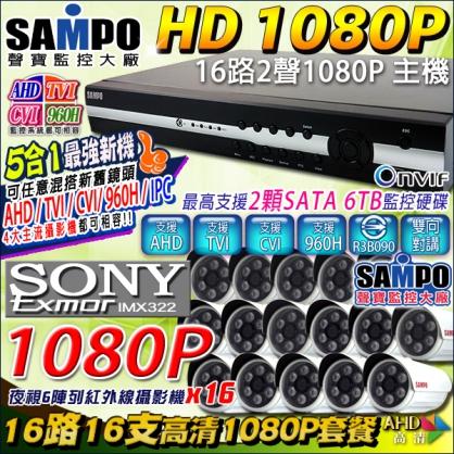 聲寶DVR 1080P AHD 16路監控主機套餐 監控主機+1080P 6陣列紅外線燈攝影機x16 支援類比/高清1080P 960H IP攝影機 手機監看 雙向對講 遠端監控 DVR CAM