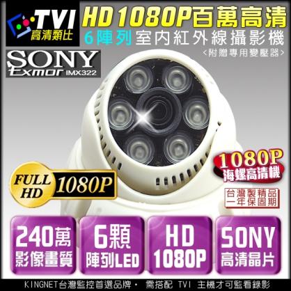 TVI 1080P 攝影機 6陣列燈攝影機 SONY晶片 室內半球 DVR CAM 高清類比 監視批發 監控線材 監控系統 監視防盜