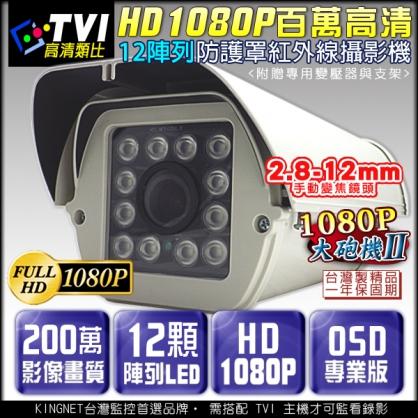 TVI 夜視紅外線攝影機 戶外防護罩 12顆陣列式攝影機 2.8-12mm可調式鏡頭 1080P DVR CAM 960H 720P OSD 高清類比 監控系統 監視防盜